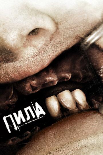 Пила 3 (2006) - смотреть фильм ужасов в хорошем качестве HD