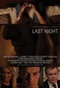 Последняя ночь (Last Night)