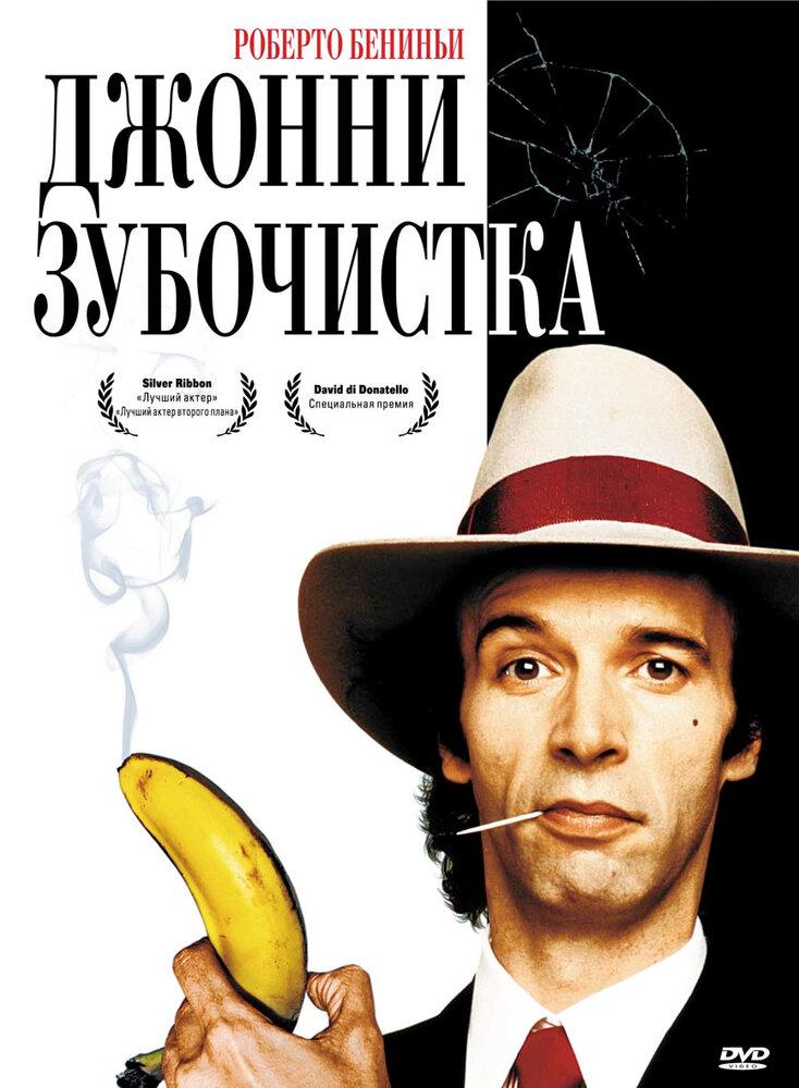 Джонни-Зубочистка (1991)