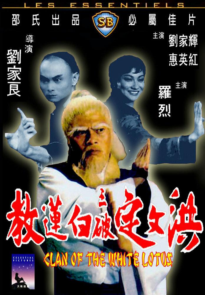 Скачать дораму Клан Белого лотоса Hong Wending san po bai lian jiao