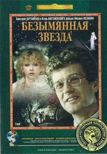 Безымянная звезда (1978)
