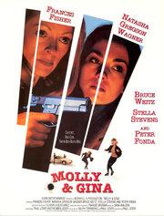 Молли и Джина (1994)