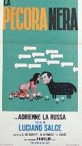 Черная овца (1968)