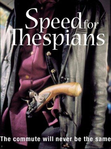 Темп для трагических актеров (2000)