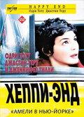 Хэппи-энд (2003)