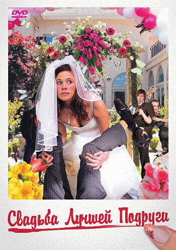 Свадьба лучшей подруги (2006)