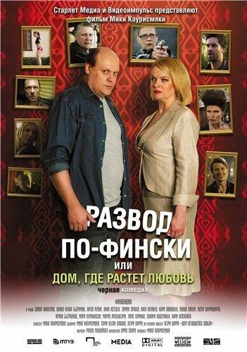 Фильм Развод по-фински, или Дом, где растет любовь
