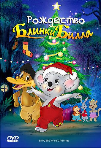 Фильмы Рождество Блинки Билла смотреть онлайн