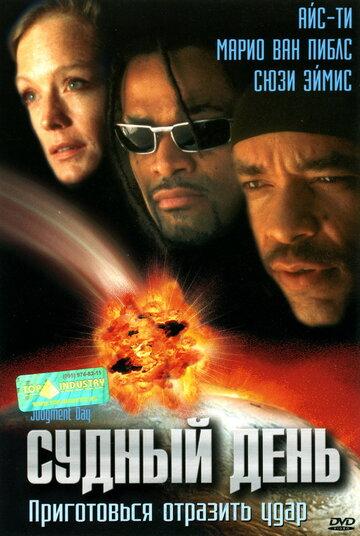 Судный день / Judgment Day (1999)