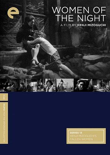 Женщины ночи (1948)