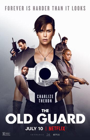 Постер к фильму Бессмертная гвардия