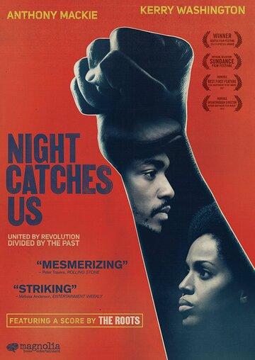 Ночь настигает нас (2010)