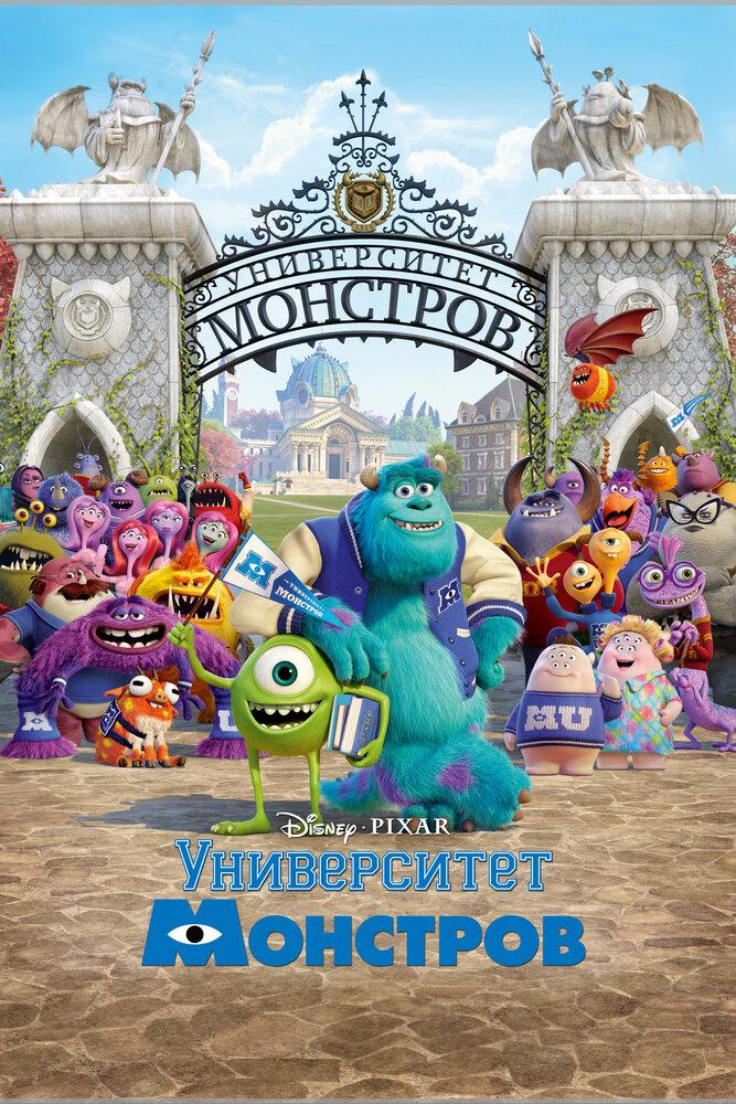 Университет монстров (2013) - смотреть онлайн