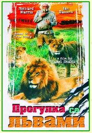 Смотреть онлайн Прогулка со львами
