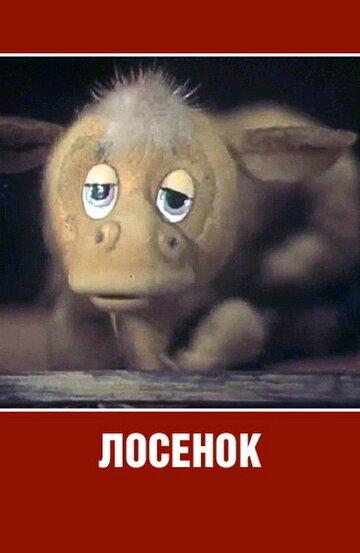 Лосенок (1984)