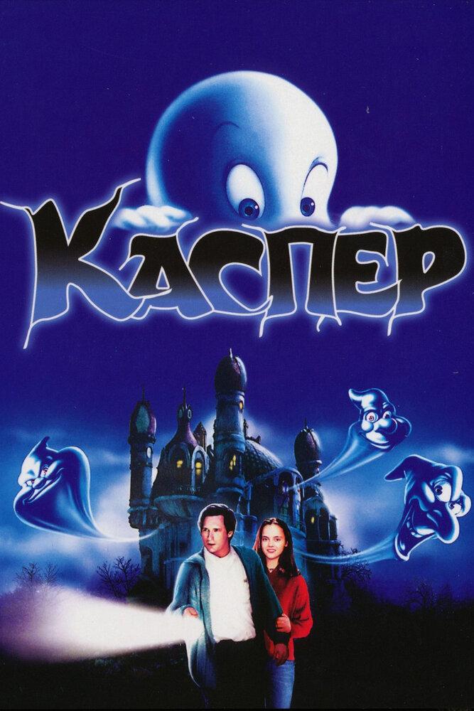 каспер фильм 1995 скачать торрент - фото 3
