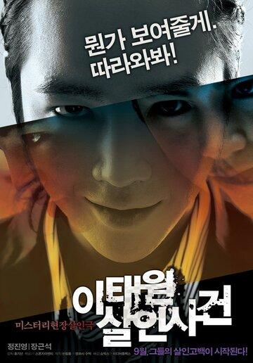 ���� �� �������� � �������� (I-tae-won Sal-in-sa-geon)
