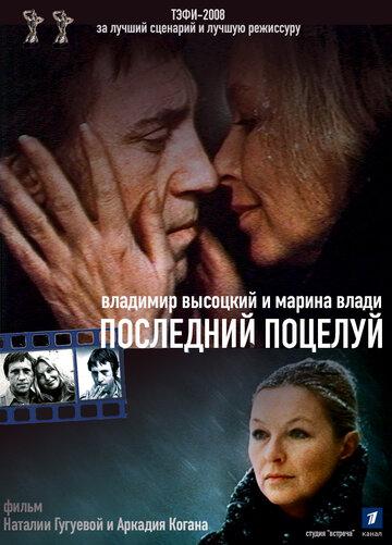 Владимир Высоцкий и Марина Влади. Последний поцелуй смотреть онлайн