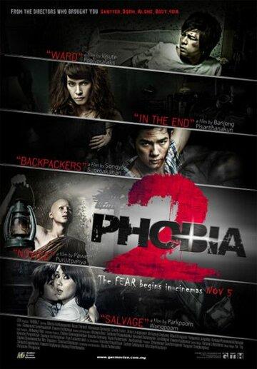 Фобия2