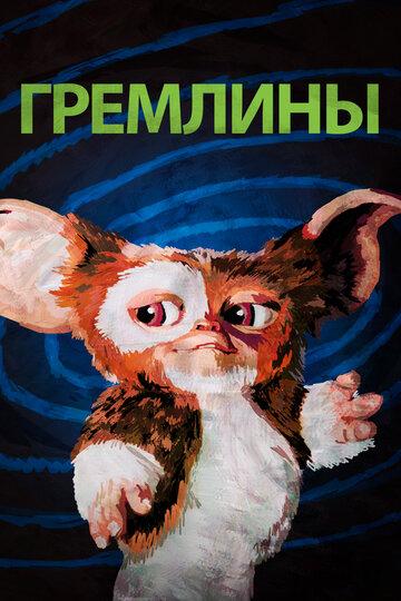 Гремлины / Gremlins (1984) смотреть онлайн