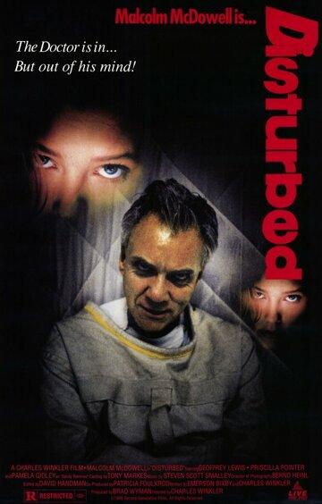 Взбудораженные (1990)
