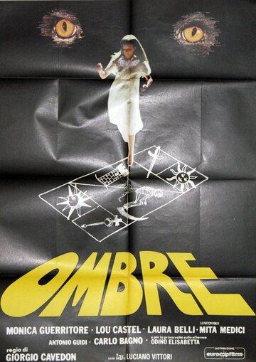 Тень (1980)