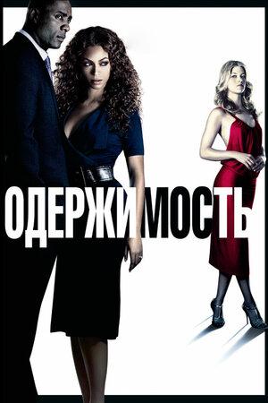 Одержимость  (2009)