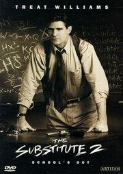 Замена 2: Последний урок (1998)