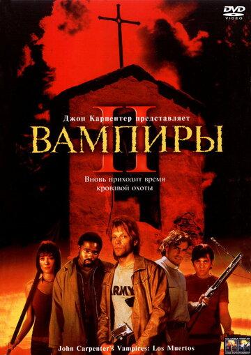 ������� 2: ���� ������� (Vampires: Los Muertos)