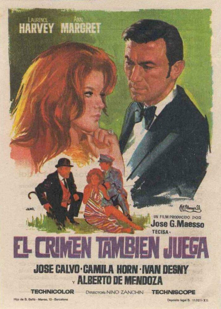 Ребус фильм 1968 скачать торрент