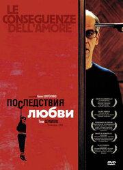 Последствия любви (2004)