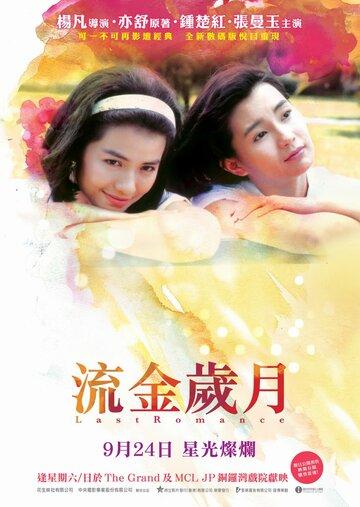 Последняя любовь (1988)