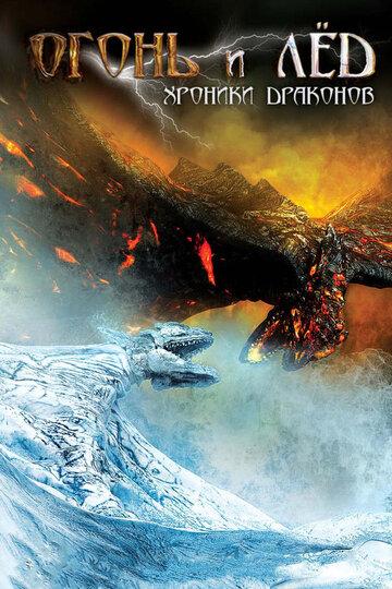 Фильм Огонь и лед: Хроники драконов
