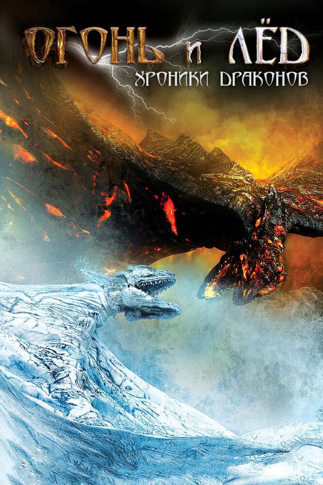 Огонь и лед: Хроники драконов (2008) - смотреть онлайн