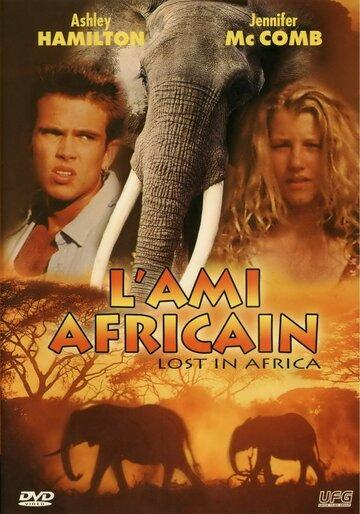Затерянные в Африке (1994)