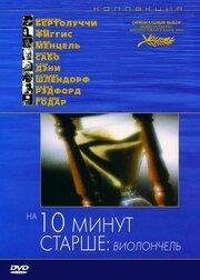 На десять минут старше: Виолончель (2002)