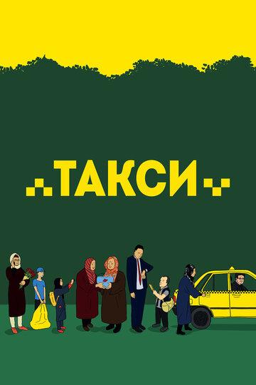 Фильм Такси