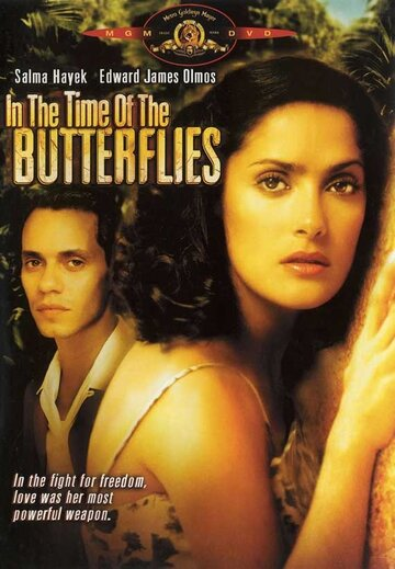 Времена бабочек