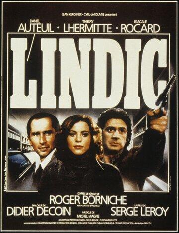 Осведомитель (1983)