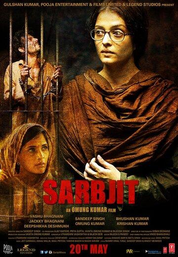 Сарабджит 2016 Sarbjit