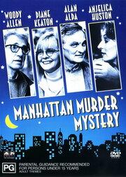 Смотреть онлайн Загадочное убийство в Манхэттэне