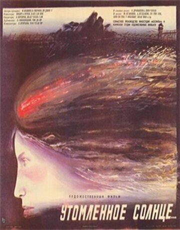 Утомленное солнце (1988)
