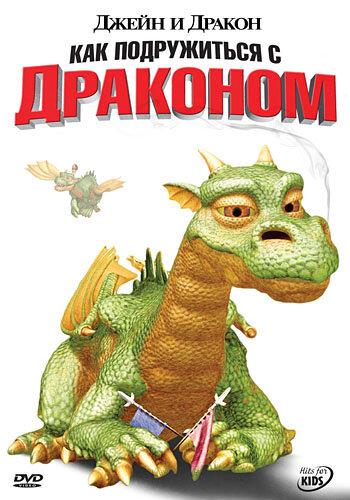 Джейн и дракон (2005) полный фильм