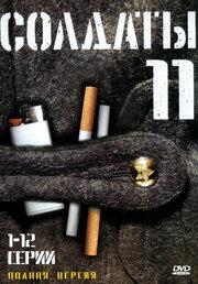 Солдаты 11 (2007)