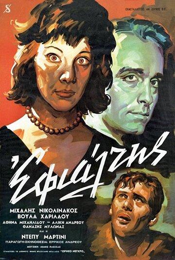 Кошмар (1961)