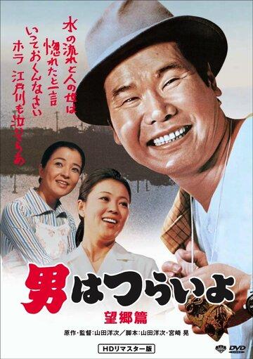 Побег Тора-сана (1970)