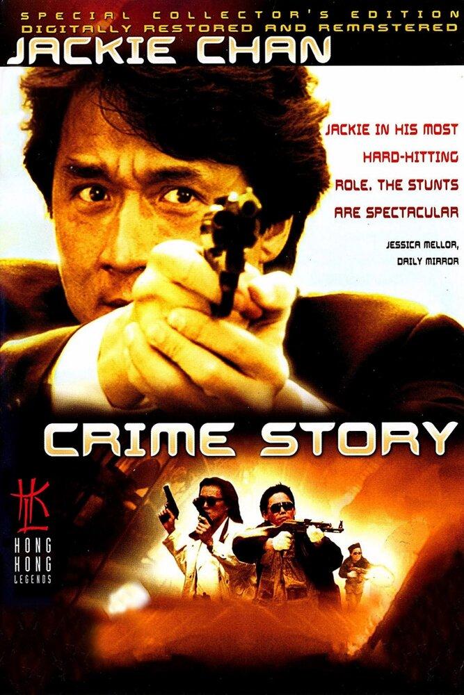 Фильмы Криминальная история