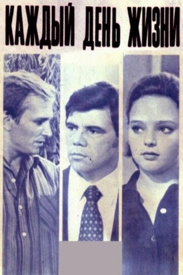 Каждый день жизни (1973) полный фильм