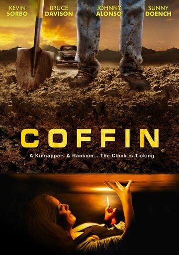 Гроб (Coffin)