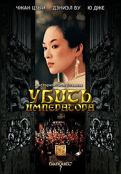 195315 - Убить императора ✸ 2006 ✸ Китай